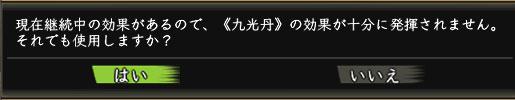 Nol12071485